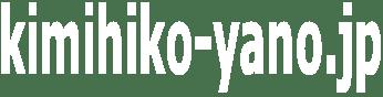 kimihiko-yano.jp